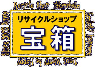 リサイクルショップ宝箱